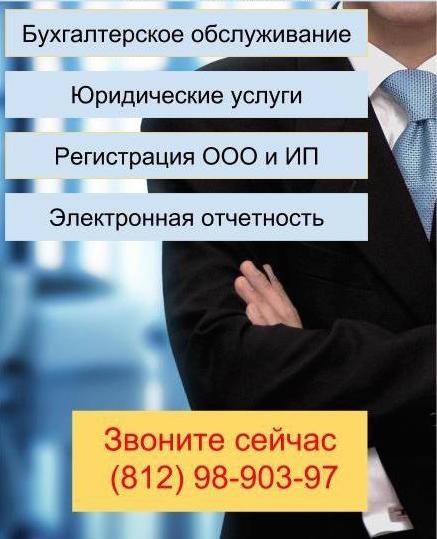 Бухгалтерские услуги в спб для ооо консул бухгалтерские услуги