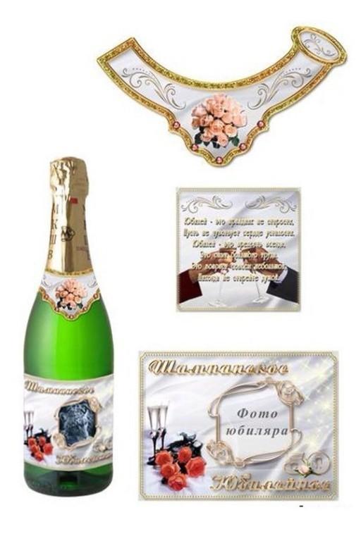 Где можно напечатать фотографии для шампанского