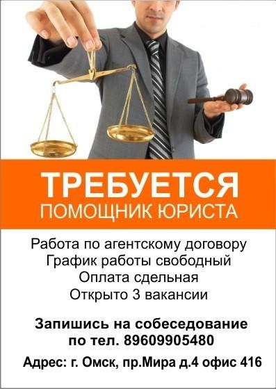 удаленная работа юристом в костроме