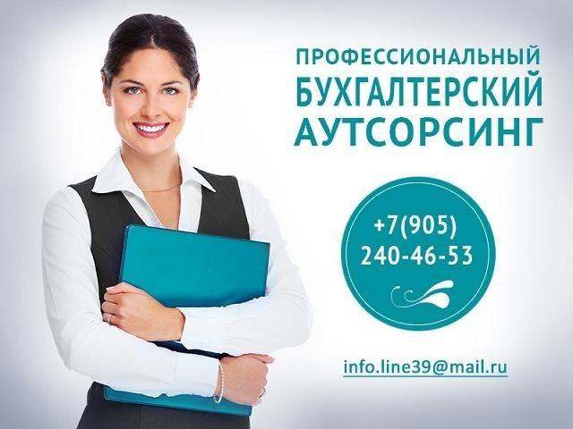бухгалтер красно¤рск услуги