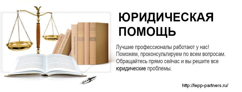 юридические консультации в москве по г