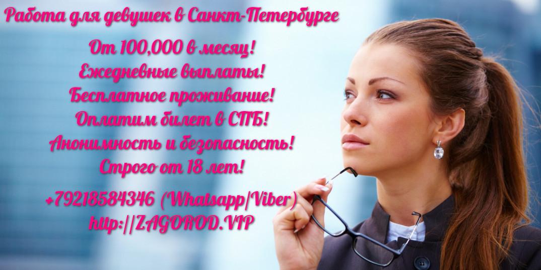 Работа санкт петербург вакансии для девушки работа в спб для красивых девушек
