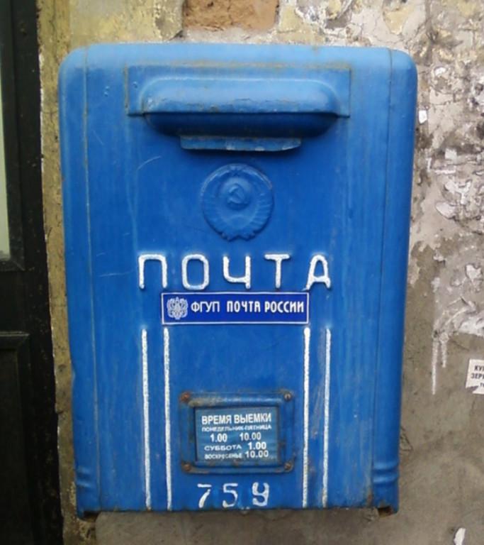 Почтовый ящик ссср фото