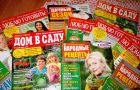 Милые дамы, журналы по...