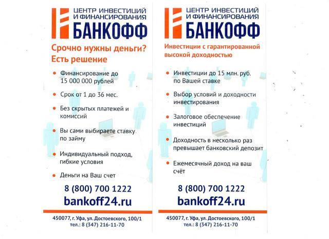 Во что инвестировать уфа как получить кредит в россии украинцу