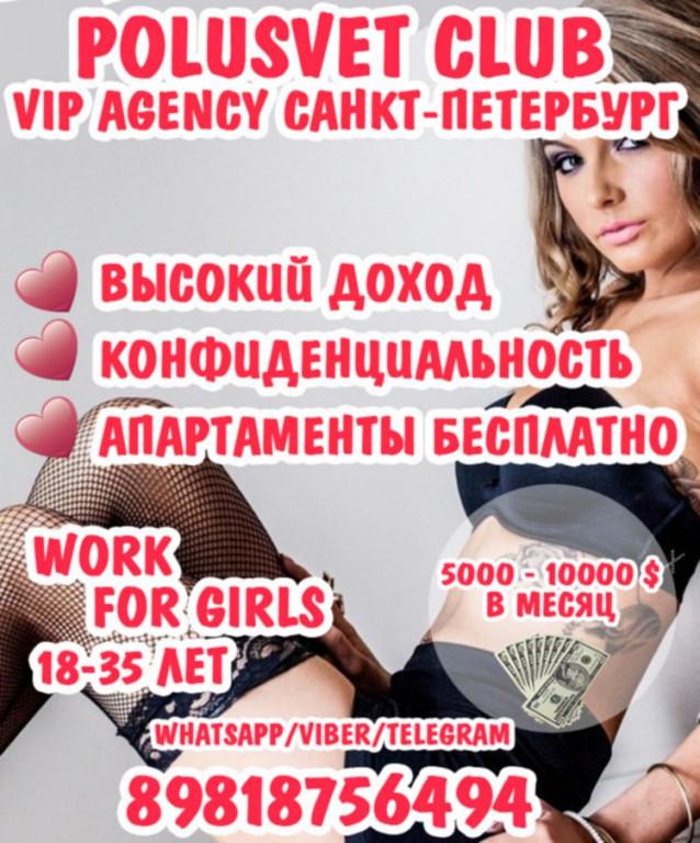 Работа для девушки 18 лет спб работа в вебчате янаул