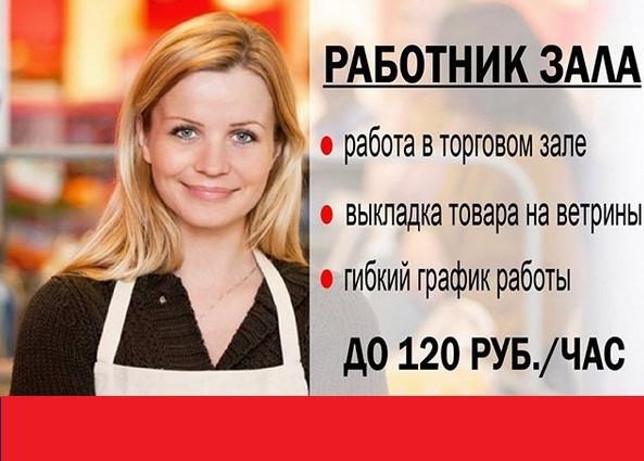 Работа девушке без опыта работы в челябинске работа для девушек от 16 лет
