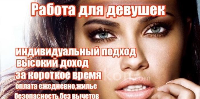 Работа москва требуются девушки работа эскорт казань