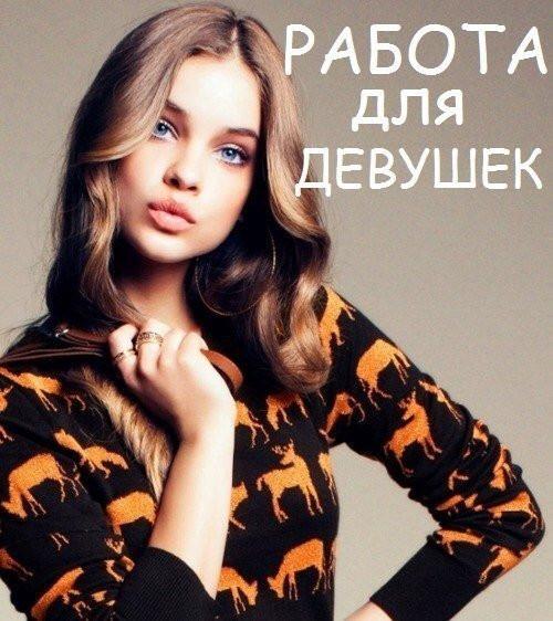Работа в кургане для девушек работа москве без опыта работы для девушек