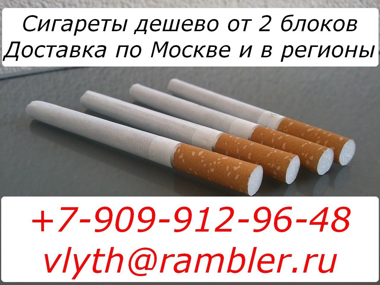 Сигареты тройка дешево опт купит эл сигареты оптом