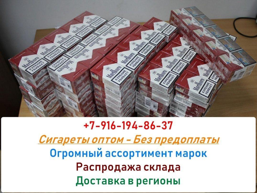 табак купить оптом в самаре