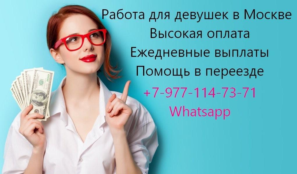 Престижная работа для девушки в москве девушка модель липецк работа